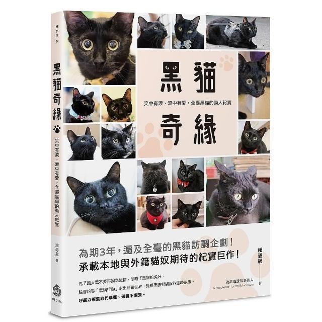 黑貓奇緣:笑中有淚、淚中有愛,全臺黑貓的動人紀實