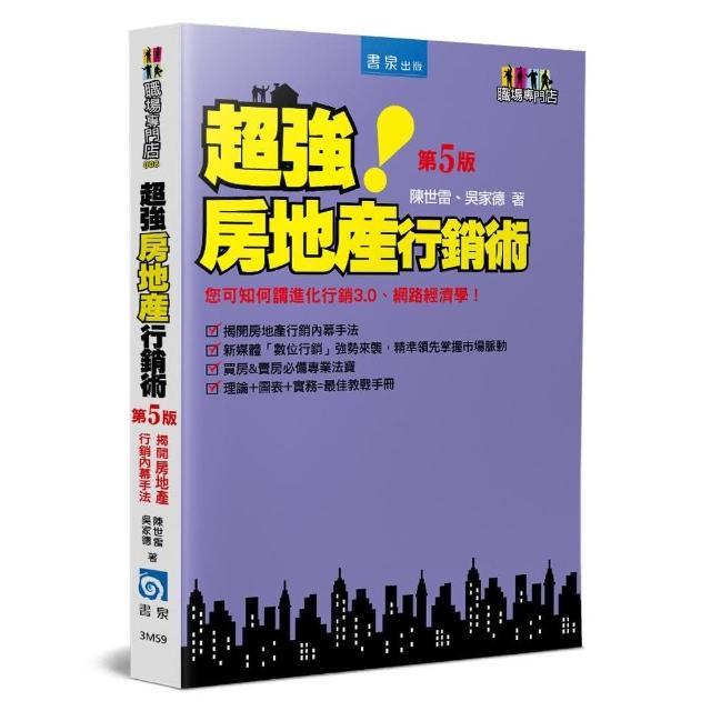 超強房地產行銷術(5版)