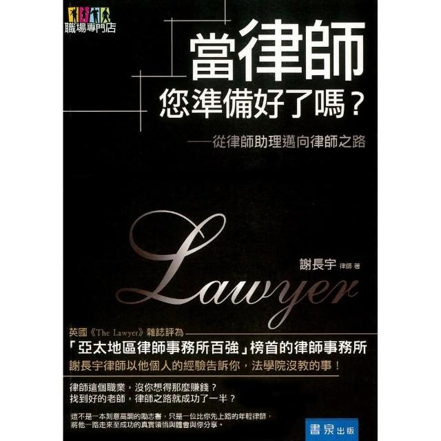 當律師,您準備好了嗎?