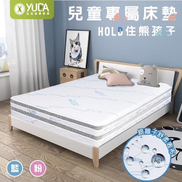 【YUDA 生活美學】PLUS款_太空記憶墊+天然乳膠+硬式獨立筒床墊 技術添加負離子表布 3尺單人