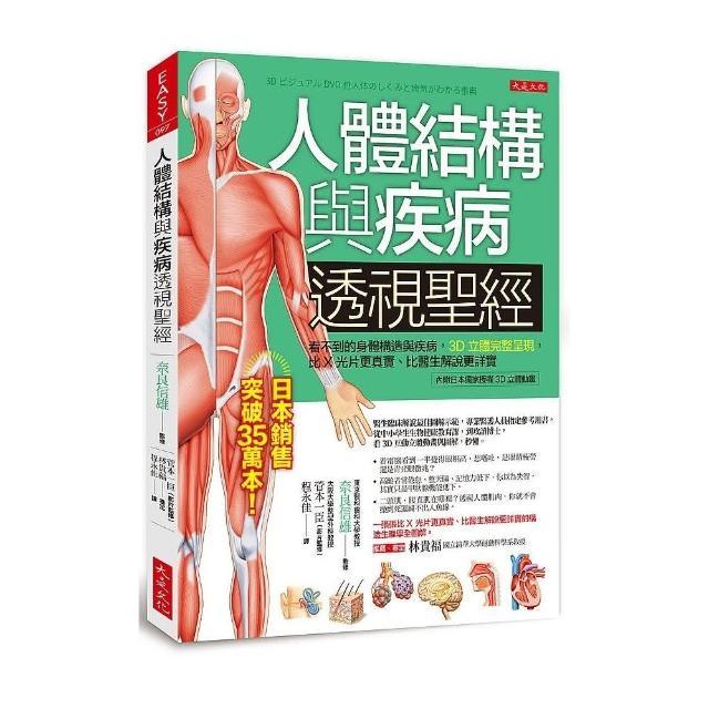 人體結構與疾病透視聖經:看不到的身體構造與疾病 3D立體完整呈現 比X光片更真實、比醫生解說更詳實(內