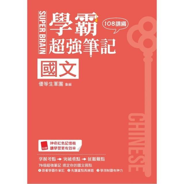 SUPER BRAIN國文:學霸超強筆記(108課綱)