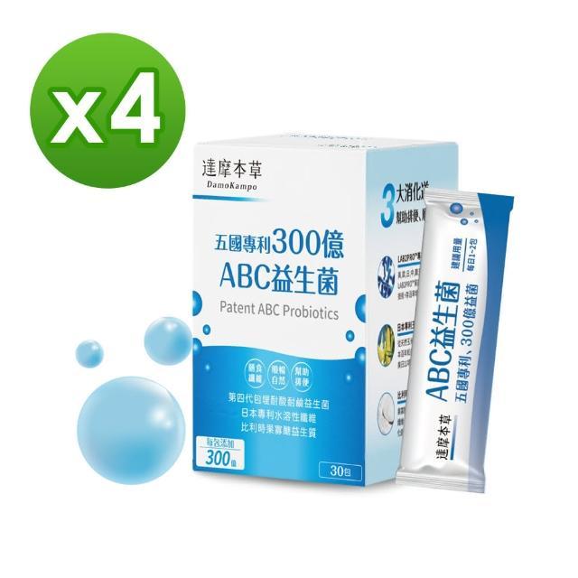 【達摩本草】五國專利300億ABC益生菌x5袋(專利蛋白質雙層包埋技術)