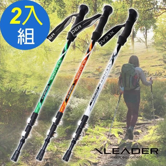 【Leader X】Hiking輕量登山杖 7075鋁合金外鎖快扣三節杖 附杖尖阻泥板(超值二入組)