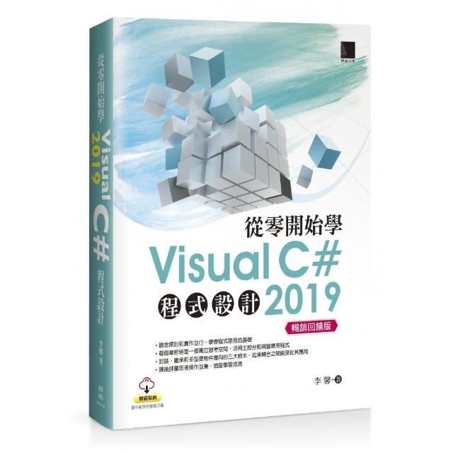 從零開始學Visual C#2019程式設計(暢銷回饋版)
