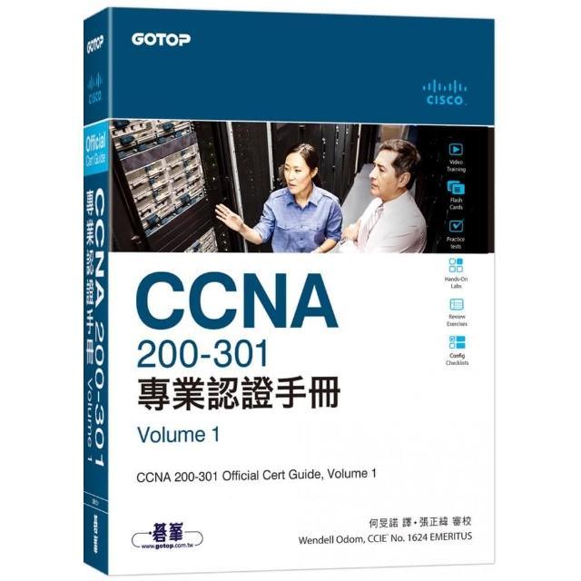 CCNA 200-301 專業認證手冊 ,Volume 1