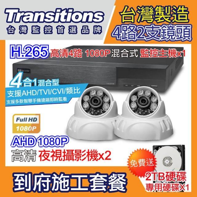【全視線】台灣製造 4路DVR+2支 TS-AHD83D 到府安裝施工套餐(贈 2TB硬碟)
