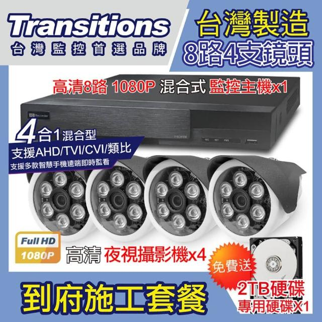 【全視線】台灣製造 8路DVR+4支 TS-AHD872 到府安裝施工套餐(贈 2TB硬碟)