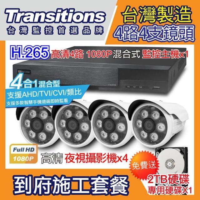 【全視線】台灣製造 4路DVR+4支 TS-TVI8G 到府安裝施工套餐(贈 2TB硬碟)