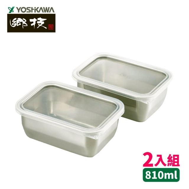 【YOSHIKAWA】日本新潟燕三條 職人不鏽鋼食物調理保存盒(2入組)