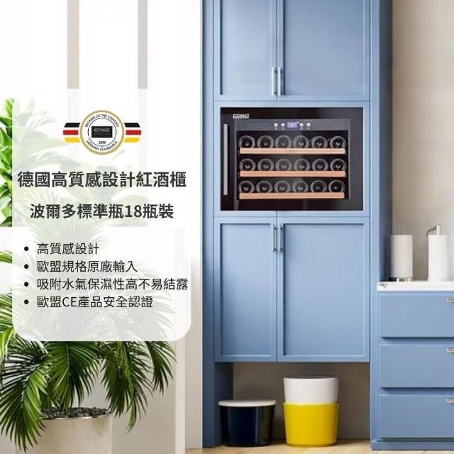 【CASO】德國 CASO 嵌入式單溫控酒櫃 18瓶裝 酒櫃 SW-18(崁入式紅酒櫃)