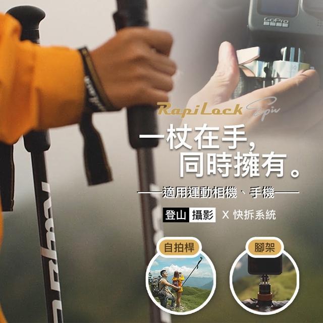 【RapiLock】Epic 碳纖維登山杖(經典黑/消光黑/古銅黑)