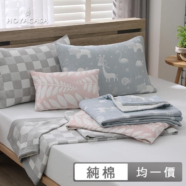 【HOYACASA】純棉三層紗親膚透涼被-多款任選(單人150x200cm)