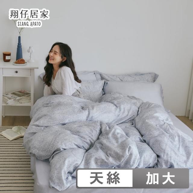 【翔仔居家】台灣製 100%天絲 兩用舖棉被套床包4件組 Blueming(加大)