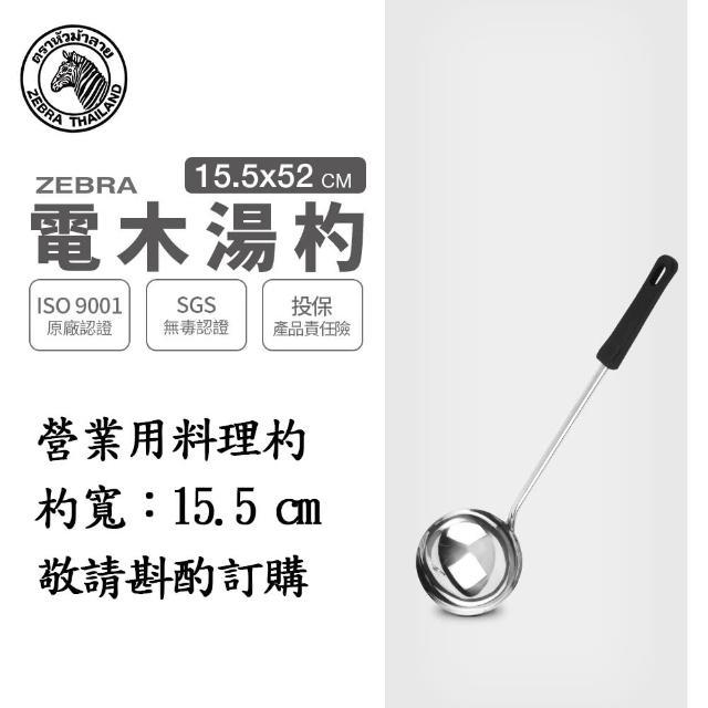 【ZEBRA 斑馬牌】304不鏽鋼電木湯杓 6吋 圓杓 料理杓(SGS檢驗合格 安全無毒)