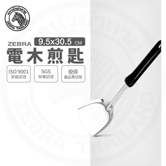 【ZEBRA 斑馬牌】304不鏽鋼電木煎匙 104S 鍋鏟 中華鏟(SGS檢驗合格 安全無毒)