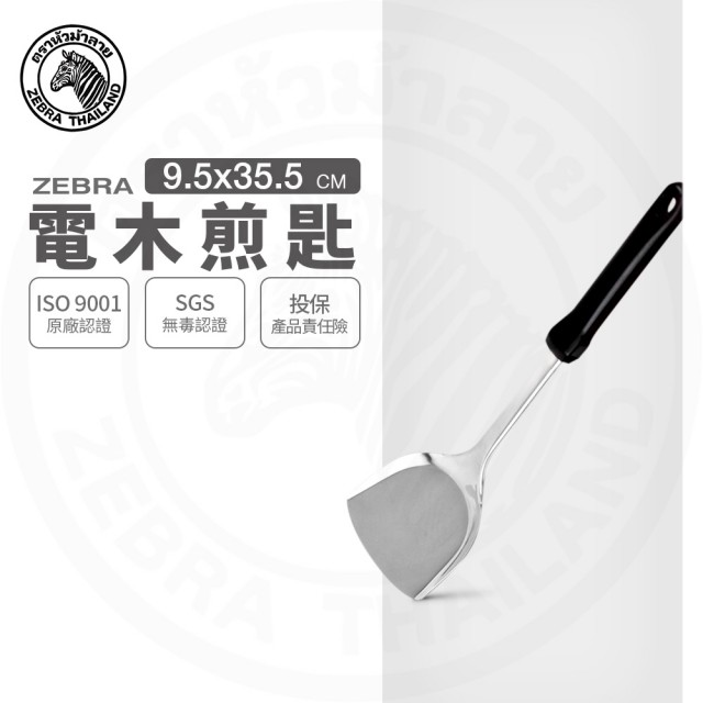【ZEBRA 斑馬牌】304不鏽鋼電木煎匙 104MS 鍋鏟 中華鏟(SGS檢驗合格 安全無毒)