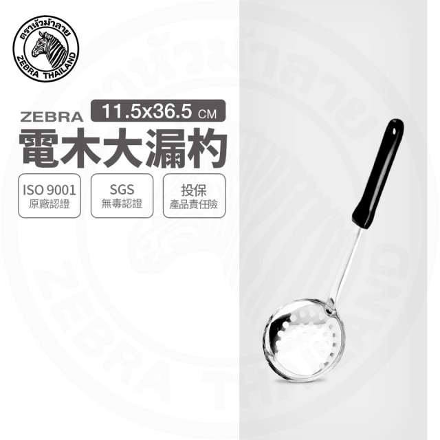 【ZEBRA 斑馬牌】304不鏽鋼電木大漏杓 4.5吋 撈杓 漏杓(SGS檢驗合格 安全無毒)