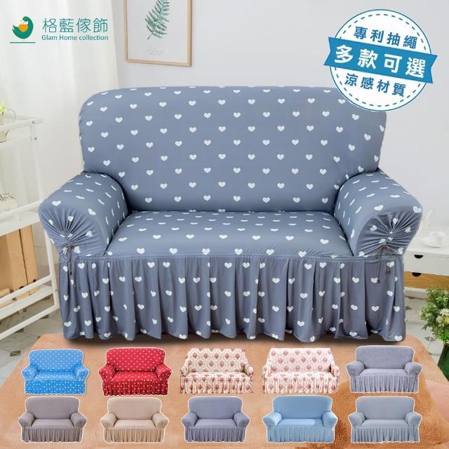 【格藍傢飾】歐式經典裙襬涼感沙發套(多款可選)