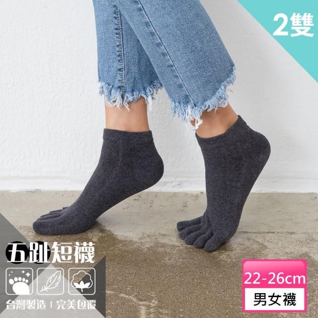 【GIAT】台灣製MIT舒棉透氣五趾短襪(2雙組)