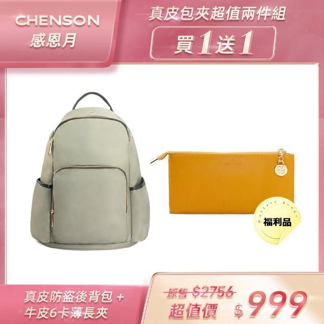 【CHENSON福利品】2件組★真皮防盜背包+真皮超薄長夾(W09023+W00018)