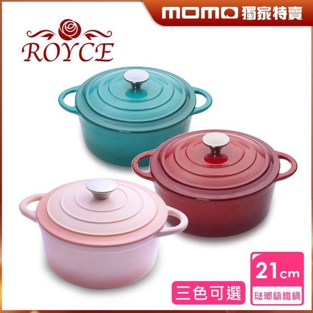 【ROYCE 皇家玫瑰】圓形琺瑯鑄鐵鍋3公升(21cm)