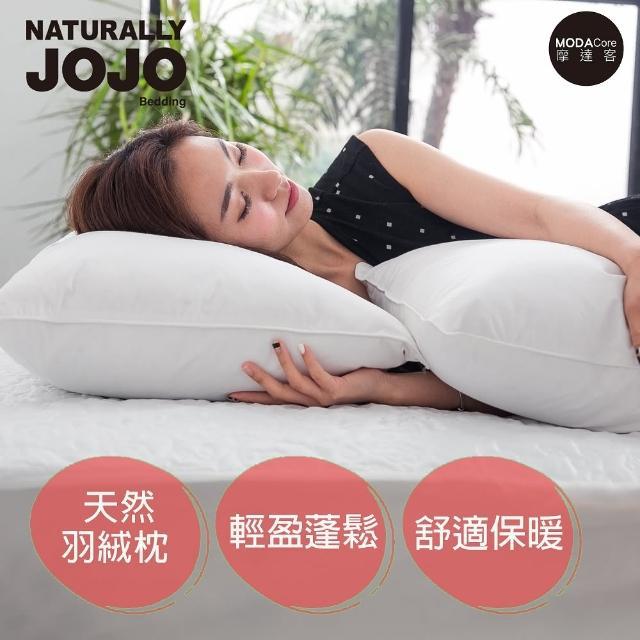 【NATURALLY JOJO】摩達客推薦-100%天然羽絨枕
