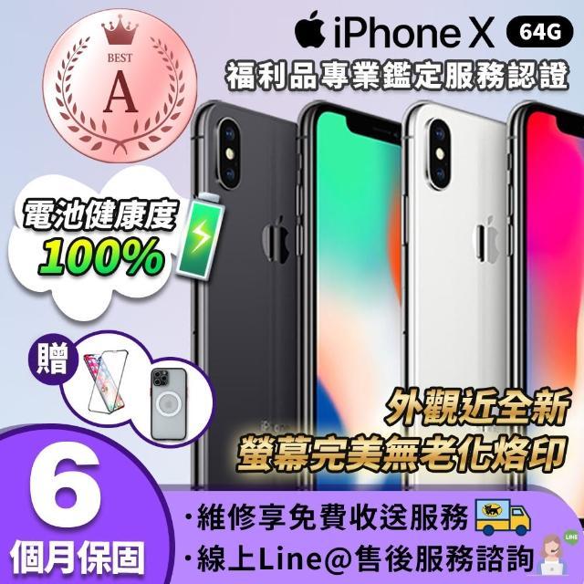 【Apple 蘋果】福利品 iPhone X 64G 5.8吋 電池健康度100% 外觀近全新 智慧型手機(贈鋼化膜+清水套)