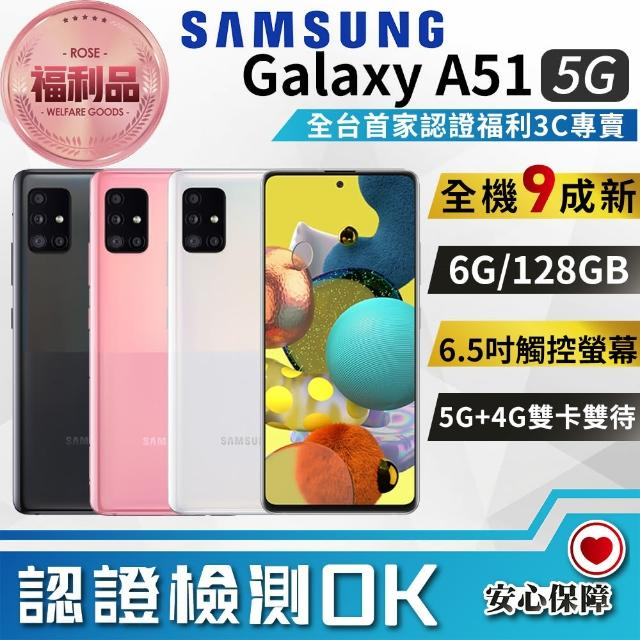 【SAMSUNG 三星】福利品 Galaxy A51 5G 6G/128G 6.5吋智慧手機(9成新 台灣公司貨)