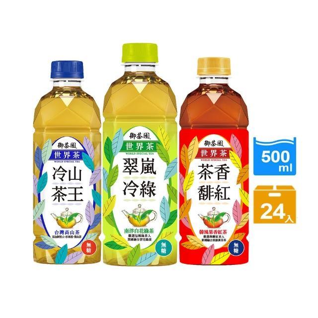 【御茶園】頂級台灣茶500ml 24入/箱(冷山茶王/東方茶后)