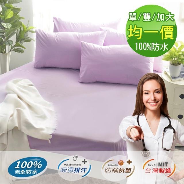 【Pure One買一送一】日本防蹣認證100%防水床包保潔墊-35cm加高型(單/雙/加大 多色任選)