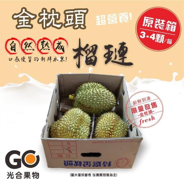 【光合果物】鮮採金枕頭榴槤 大果 原裝箱(3-4顆/箱)
