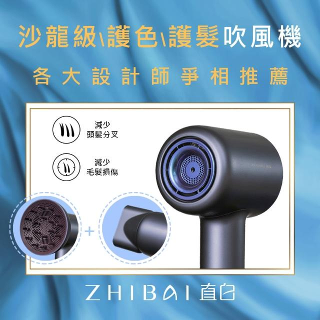 【ZHIBAI直白】極速乾 智能溫控 負離子 數位馬達 護色吹風機(HL906)+烘罩組-深空灰(小米供應鏈台灣總代公司