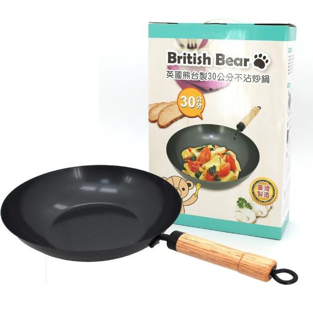 【British Bear 英國熊】台製30公分不沾炒鍋配21公分不沾單把鍋-兩熊雙贏組