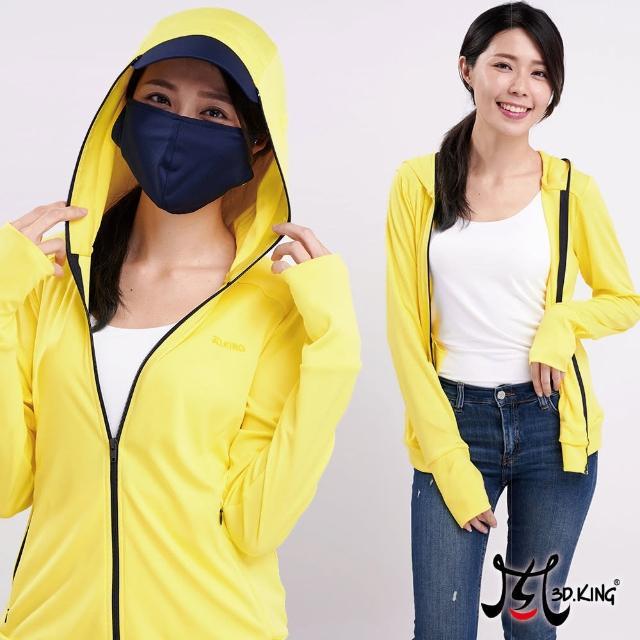 【3D.KING】抗UV超機能專利防曬防護外套 (6569) 黃色(防曬抗UV)