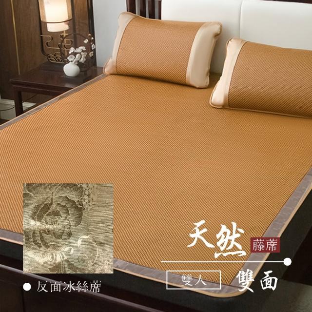 【莫菲思】雙人籐蓆 冬暖夏涼 可折疊 涼感 冬夏兩用 涼墊 床蓆