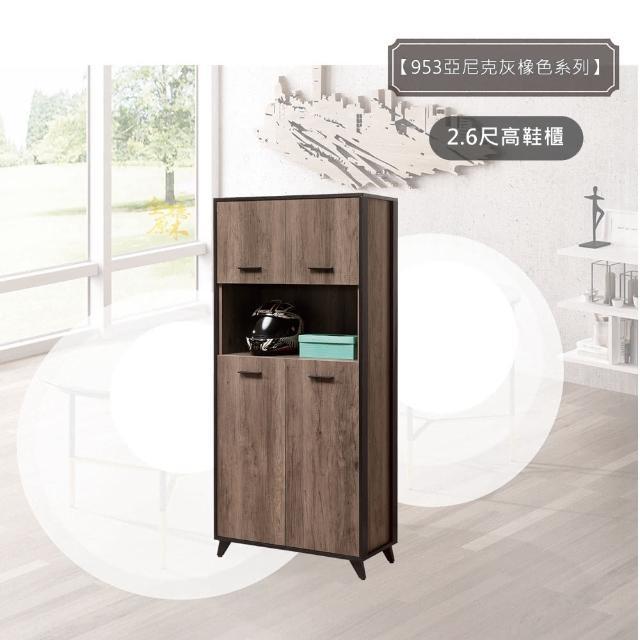 【全德原木】亞尼克灰橡色2.6尺高鞋櫃(鞋櫃/收納櫃/玄關櫃)