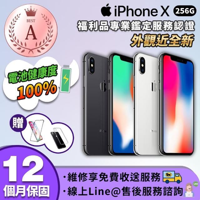 【Apple 蘋果】福利品 iPhone X 256G 5.8吋 外觀近全新 智慧型手機(贈鋼化膜+清水套)