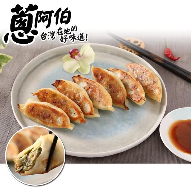 【蔥阿伯】餃實在鮮肉燒餃子(750g約30粒/包 x5包)