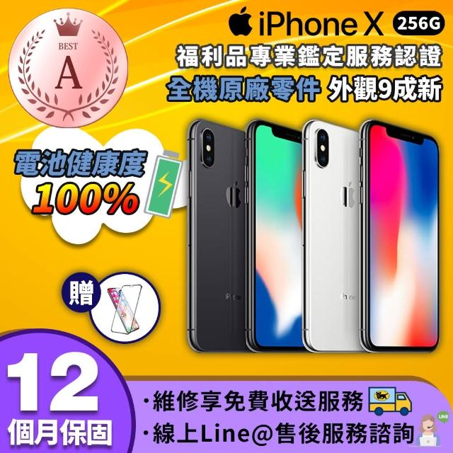 【Apple 蘋果】福利品 iPhone X 256G 5.8吋 電池健康度100% 智慧型手機(贈鋼化膜+清水套)