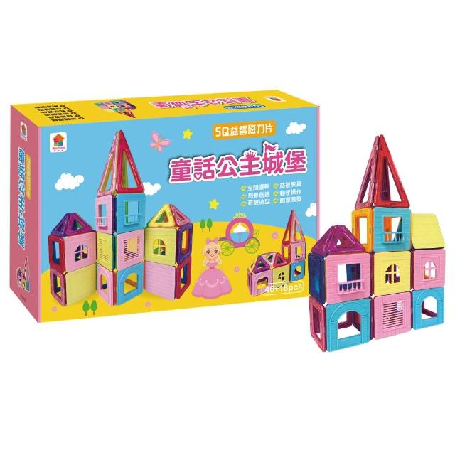 5Q益智磁力片:童話公主城堡