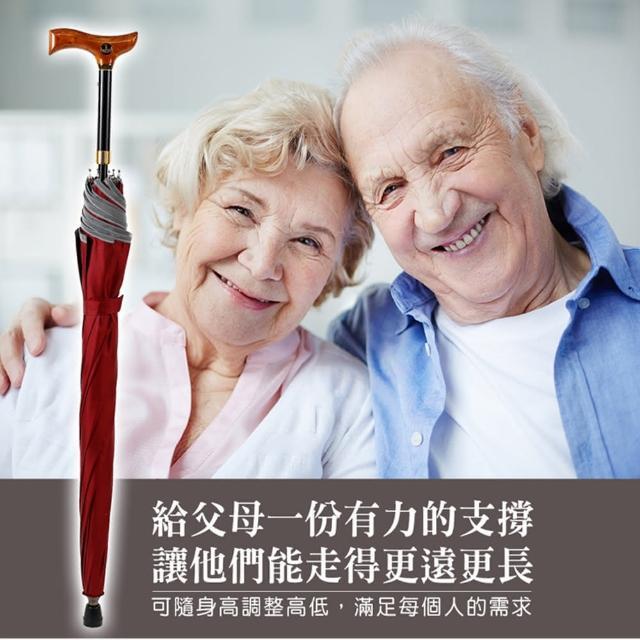 【WEIYI唯一】調高式自動手杖傘(拐杖傘 助行 銀髮族 長輩 止滑 輔助 雨傘 登山傘)