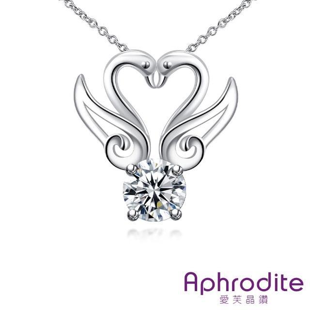 【Aphrodite 愛芙晶鑽】閃耀鋯石愛心天使翅膀造型鍍銀項鍊