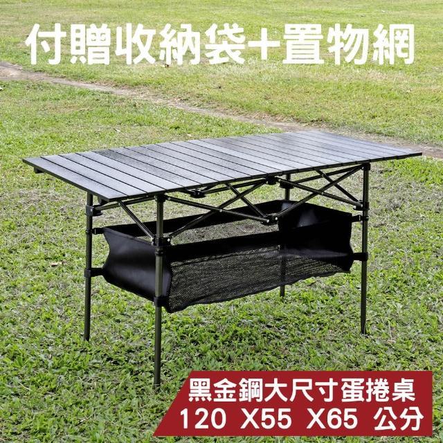 【露營達人】黑金鋼大尺寸蛋捲桌(鋁合金露營桌/戶外桌/野餐桌/休閒桌/折合桌/折疊桌)