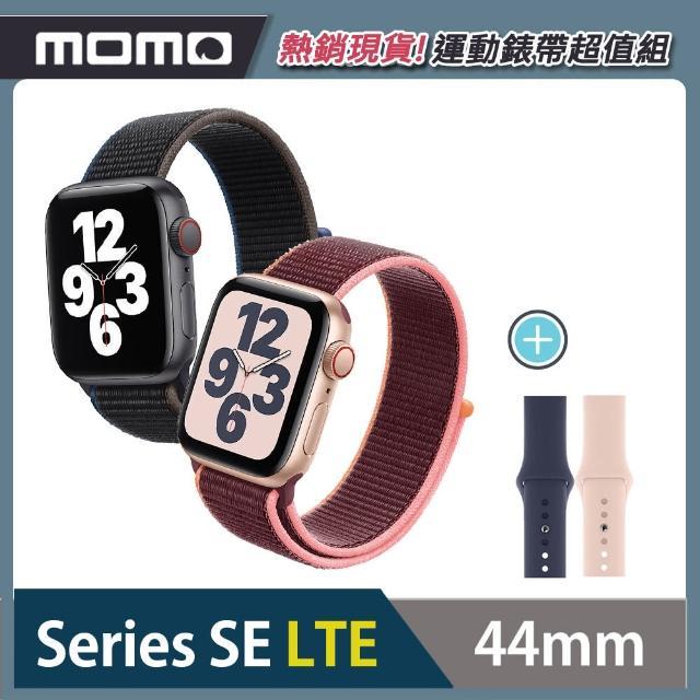 運動錶帶超值組【Apple 蘋果】Apple Watch SE 44公釐 LTE版(鋁金屬錶殼搭配運動型錶環)