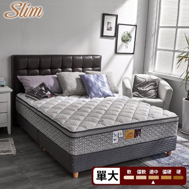 【SLIM抗菌舒眠型】日本銀纖維記憶膠乳膠透氣獨立筒床墊(單人加大3.5尺)