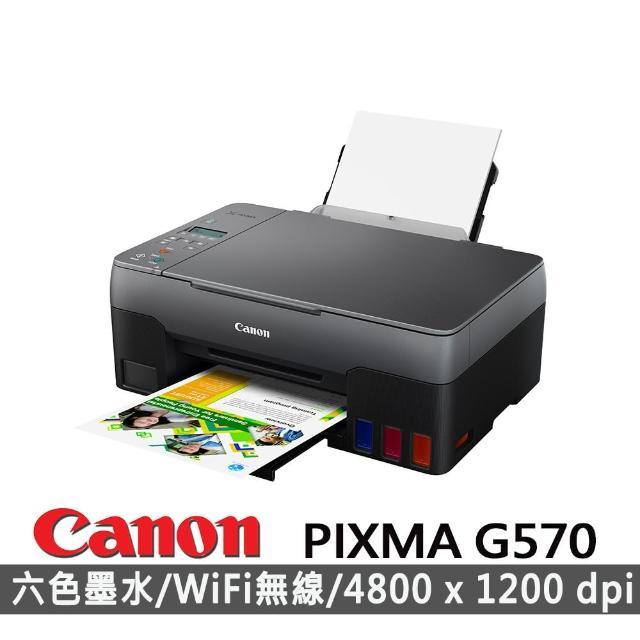【Canon】PIXMA G570 相片連供印表機(WIFI/超高印量/6色染料)