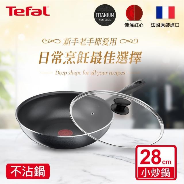 【Tefal 特福】南法享食系列28CM不沾鍋炒鍋+玻璃蓋