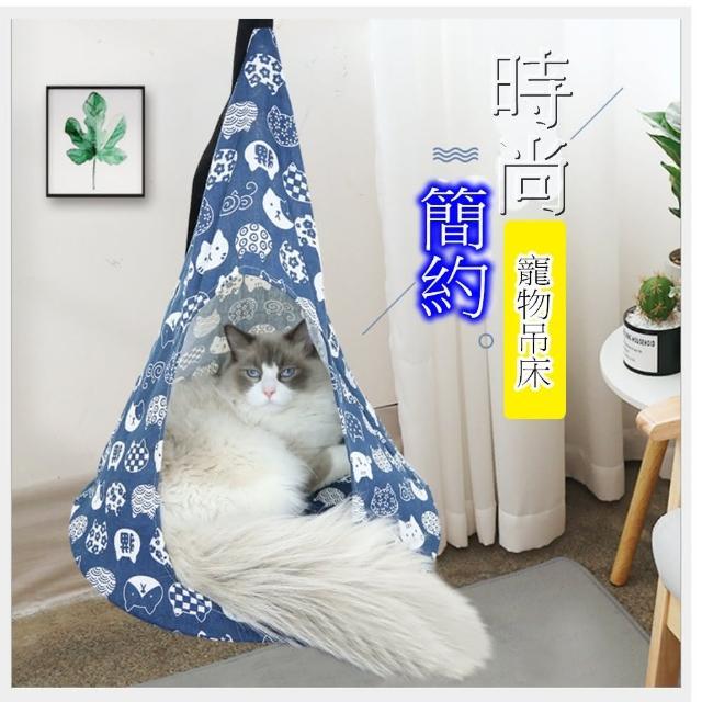 【寵物愛家】吊掛式貓咪寵物可拆洗吊床(貓吊床)