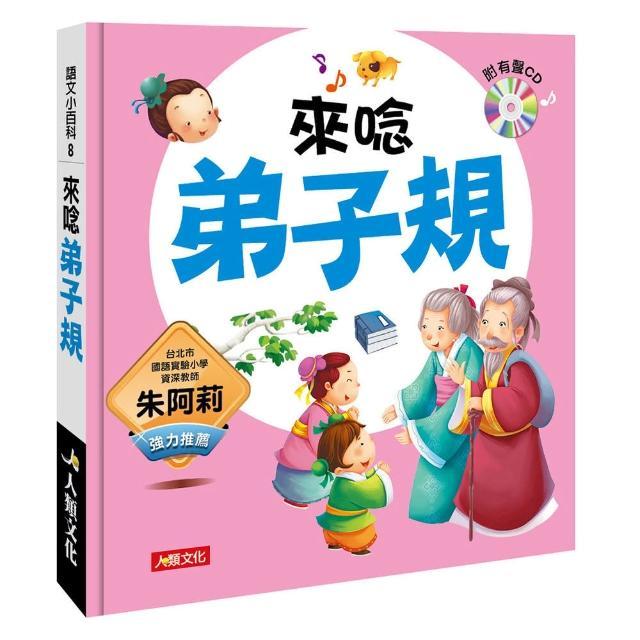 【人類童書】來唸弟子規(附CD)